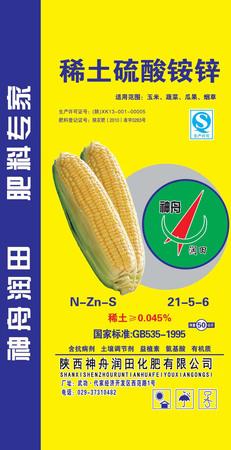 新利官方网站下载安装稀土硫酸铵锌21%